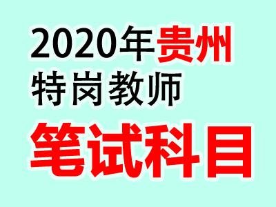 2020贵州特岗教师招聘笔试科目内容(最新发布)
