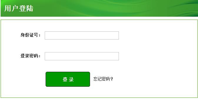 贵州2021特岗教师报名-特岗报名管理系