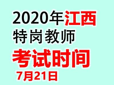 2020年江西特岗教师笔试时间为7月21日(最新发布)