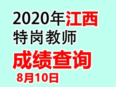 2020年江西特岗教师笔试成绩时间入口8月10日开通