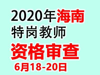 2020年海南特岗教师资格初审时间入口