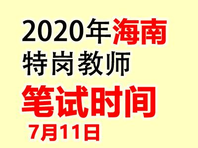海南2020年特岗教师招聘笔试时间暂定