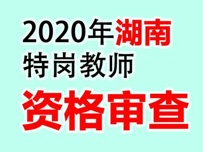 2020年湖南特岗教师资格初审名单6月20日公布查询入口