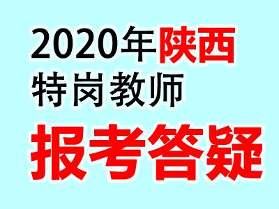 2020陕西省特岗教师招聘工作政策答疑(官方回复)