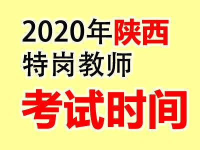 2020陕西特岗教师招聘考试时间:7月29日(星期六)