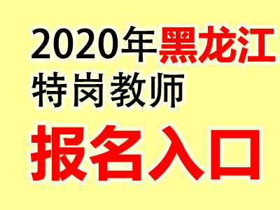 2020年黑龙江特岗教师报名入口网址:http://sfyz.hljea.org.cn:7006/tgjs