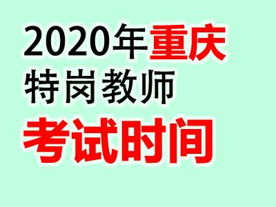 2020年重庆特岗教师笔试时间安排7月25日(星期六)
