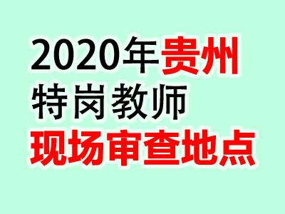 2020年贵州特岗教师现场资格审核地点