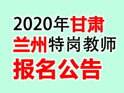 2020年甘肃兰州特岗教师招聘255人职位表公告