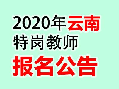 2020年云南特岗教师招聘8711名报名官方公告(最新)