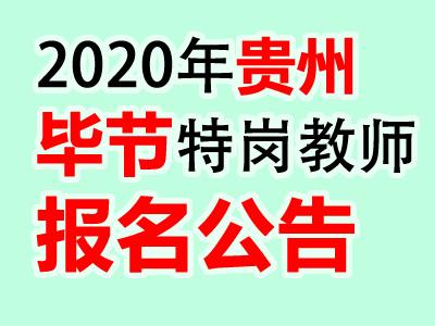 2020贵州毕节市特岗教师招聘2105名报名公告