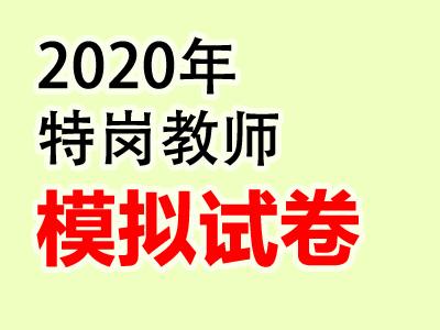 2020年特岗教师招聘考试模拟考卷[小学信息技术科目]