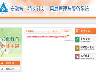 2020安徽特岗教师招聘报名入口http://tg.ahzsks.cn