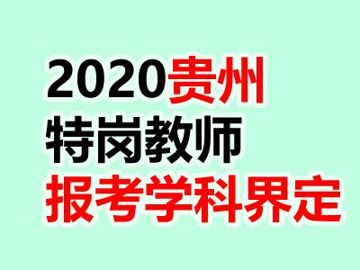 """贵州特岗教师""""报考学科与所学专业一致""""的相关专业界定"""