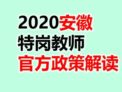 【官方解读】安徽2020年特岗教师特设