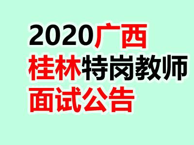 2020年广西桂林荔浦市特岗教师招聘面