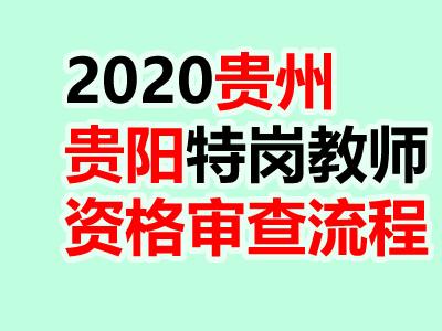 贵阳市云岩区2020年特岗教师招聘现场