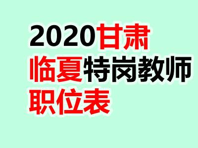 2020甘肃临夏州特岗校教师特设岗位计划848人公告