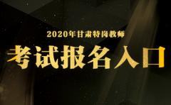 2020年甘肃特岗教师招聘报名入口:官
