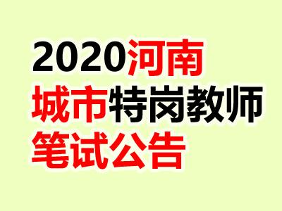 """2020河南许昌市教育局所属学校招聘""""城市特岗教师""""笔试时间及注意事"""