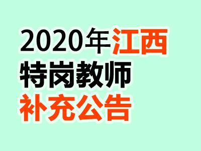 2020江西省中小学及特岗教师招聘补充公告(7.17)