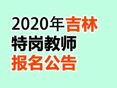 <b>2020年吉林特岗教师报名时间及入口职位表公告汇总</b>