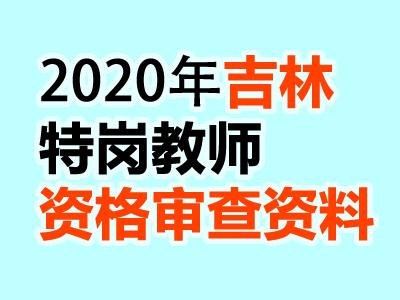 2020吉林特岗考试资格审查证明材料及邮箱地址(必读)