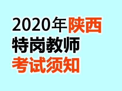 2020年陕西省特岗教师招聘考试考生须知