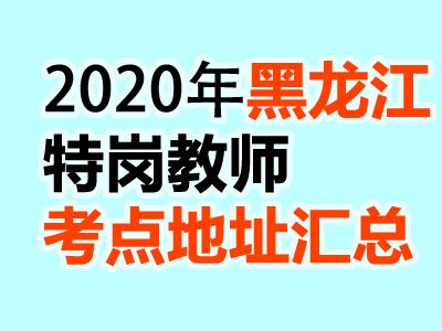2020黑龙江特岗教师笔试考点分布(最新发布)