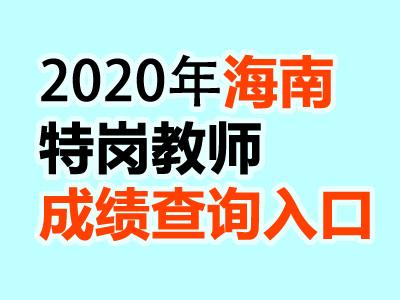 2020年海南特岗教师笔试成绩入口(7月22日公布)