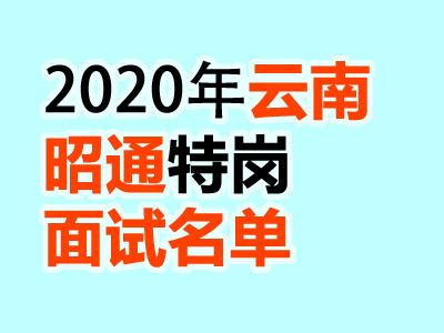2020云南昭通特岗教师成绩查询|资格复审|面试名单公告汇总