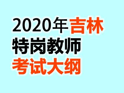2020年吉林特岗教师招聘考试工作方案【考试大纲】