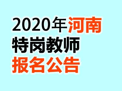 2020河南特岗教师招聘17000名公告(最新发布)