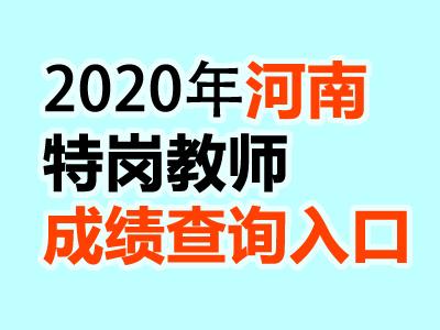2020河南特岗教师笔试成绩查询入口于8月17日公布