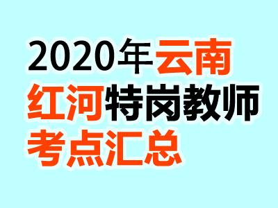2020年云南红河州特岗教师招聘考试考点汇总
