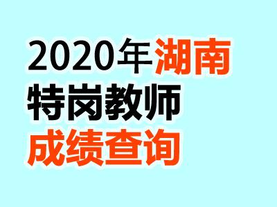 2020年湖南特岗教师笔试成绩查询入口http://tg.hunbys.net