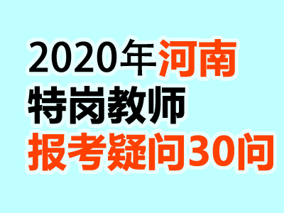 河南省2020年特岗教师招聘政策30问汇
