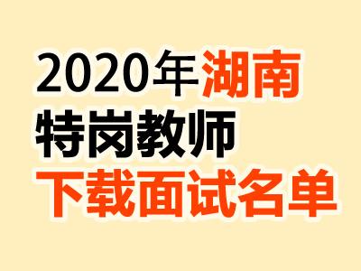 点击下载》2020年湖南省特岗教师面试入围名单