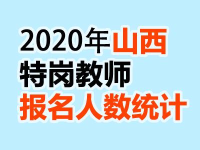 2020山西特岗招聘报名人数74782人(截止