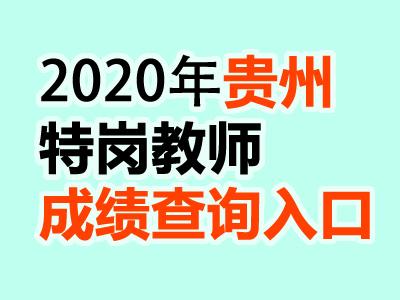 2020贵州特岗考试成绩查询入口|查询时