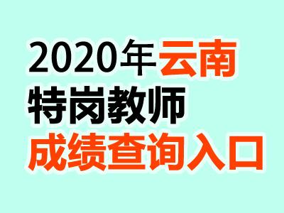 2020年云南特岗教师成绩查询时间8月12日开通