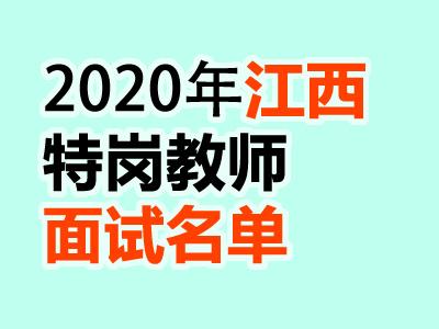 2020年浮梁县特岗教师招聘面试名单公告