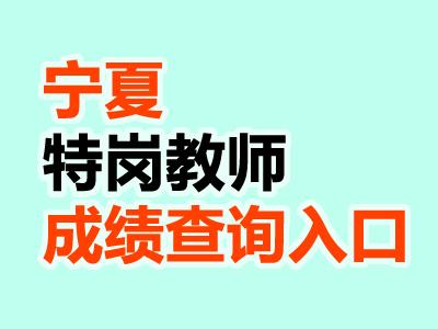 宁夏2020年特岗教师公开招聘考试笔试成绩查询入口(8.18开通)