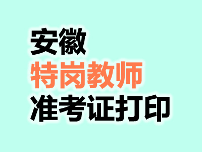 2020安徽特岗教师考试准考证打印时间8月19日8:00