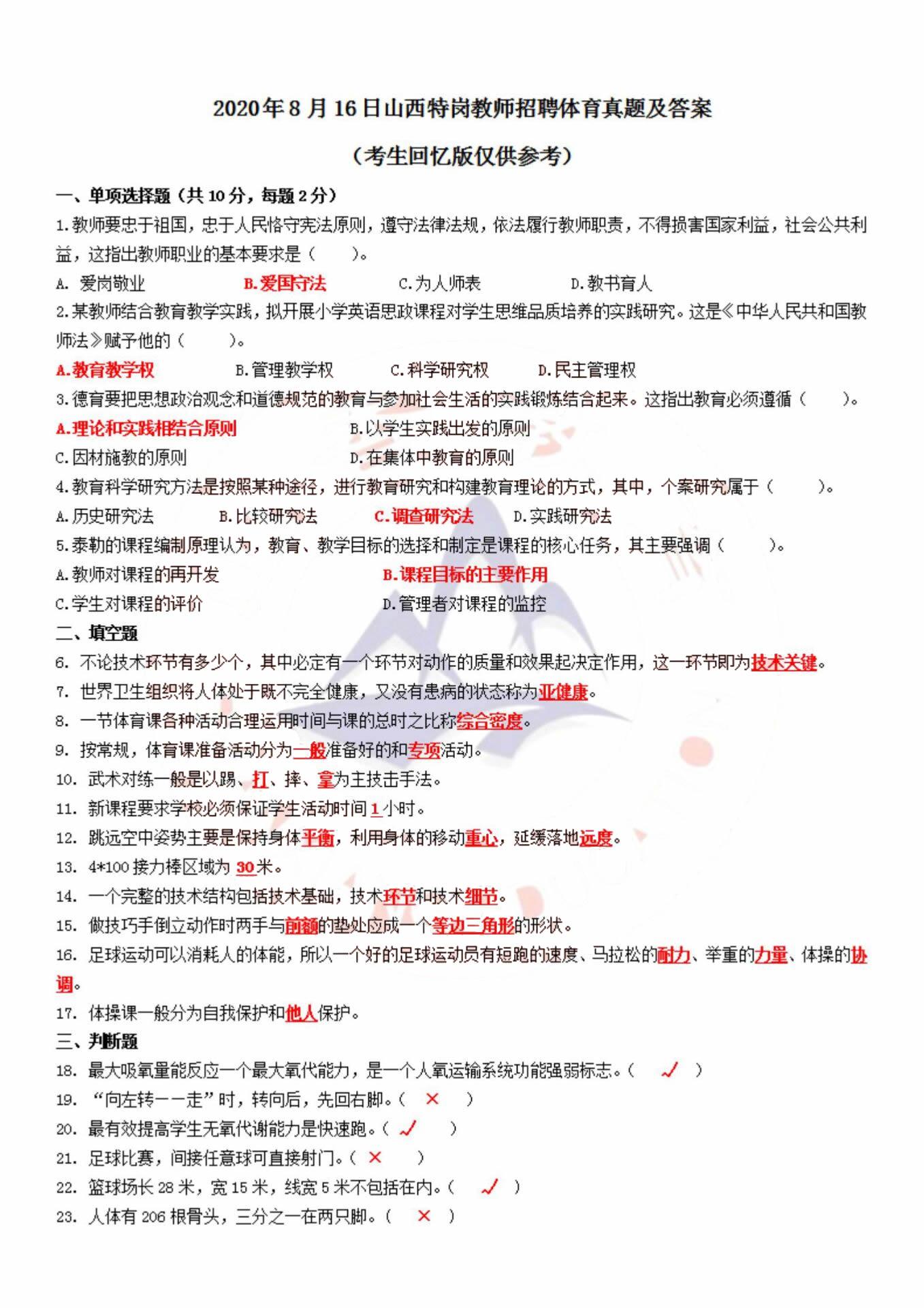 2020年山西体育特岗教师真题卷(考生回忆版)