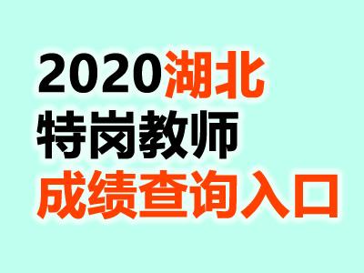 2020湖北特岗教师笔试成绩查询入口