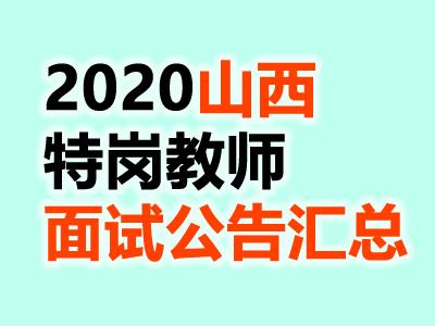 2020山西特岗教师资格复审|面试公告汇