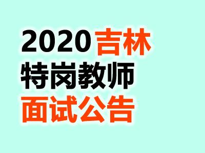 2020吉林省特岗教师面试名单|面试形式