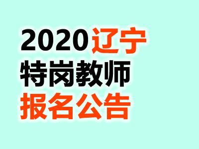 2020年辽宁辽阳市特岗教师计划招考公告