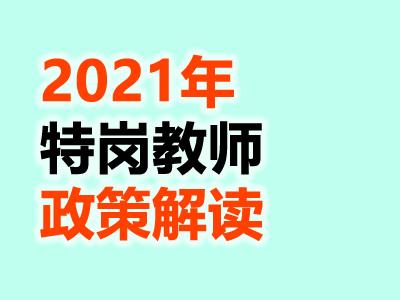 2021年特岗教师的趋势和变化(最新政策解读)